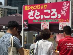 炎天下の富山駅前で「百笑一喜」の揚げたての里芋コロッケ「さとっころっ」を待つお客様あっち