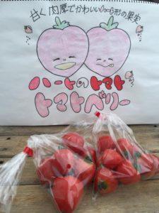 袋詰めのトマトベリー
