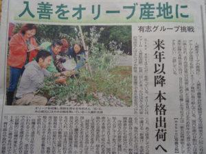 10月10日付の北日本新聞朝刊の記事 メンバー全員、喜色満面!