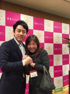 小泉進次郎氏と密着ショット! お似合いのカップルに見えるでしょ!