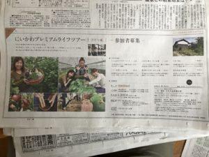 地元紙北日本新聞社主催の「にいかわプレミアムライフツアー」の広告