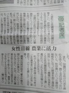 3月25日付の読売新聞朝刊 記事中の「50歳代の~」が、わたしです!