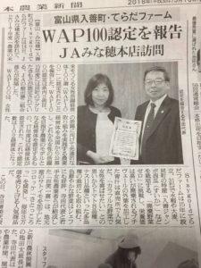 業界紙「日本農業新聞」では、地元農協訪問時の様子を大きく取り上げていただきました