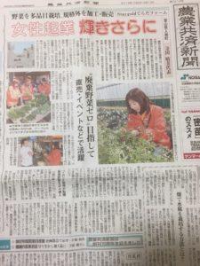 4月18日付け農業共済新聞第一面より