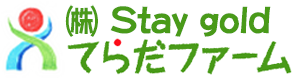 ㈱Stay gold てらだファーム